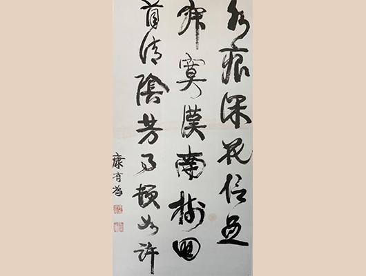 康有爲(こうゆうい)メイン画像