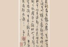 王鐸-書札