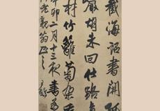 王鐸-行書五言詩