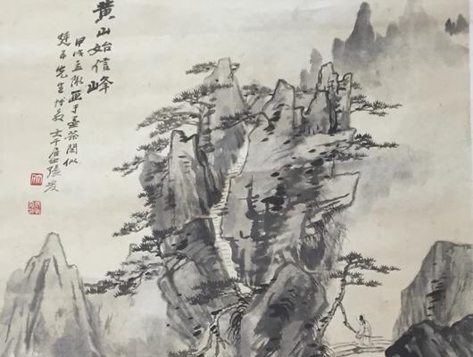 張大千メイン画像-黄山始信峰