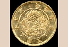 加納夏雄-五圓金貨