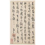 書-中国美術