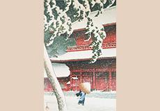川瀬巴水 芝増上寺 東京二十景